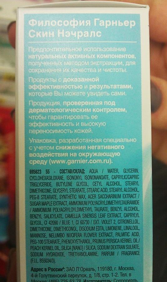Крем Гарньер (garnier) для лица увлажняющий 25+, дневной Живительное Увлажнение 35+, Активный Лифтинг 45+, отзывы о косметике из каталога