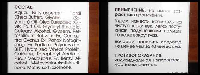 Кора - крем для век: отзывы про гель с маслом Ши kora для кожи