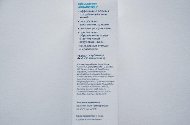 Аквапилинг для ног: отзывы о креме-пасте от натоптышей, инструкция по применению раствора, средство Фармтек, состав мази