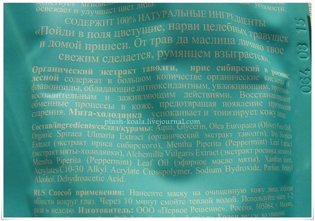 Экспресс маска Бабушки Агафьи и еще 7 лучших: освежающая Банька для лица, отзывы о даурской, рецепты голубой очищающей на васильковой воде Свежесть и Тонус