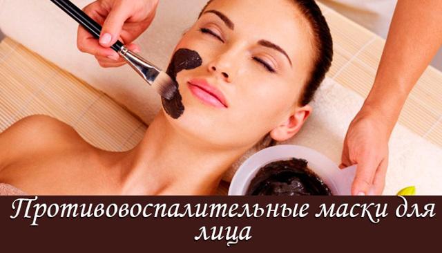 14 лучших натуральных успокаивающих масок для лица: противовоспалительные от прыщей и покраснений, восстанавливающие, укреппляющие, виши, skinlite, планета органика, после чистки, eisenberg, летуаль, банька агафьи, orlane, shiseido