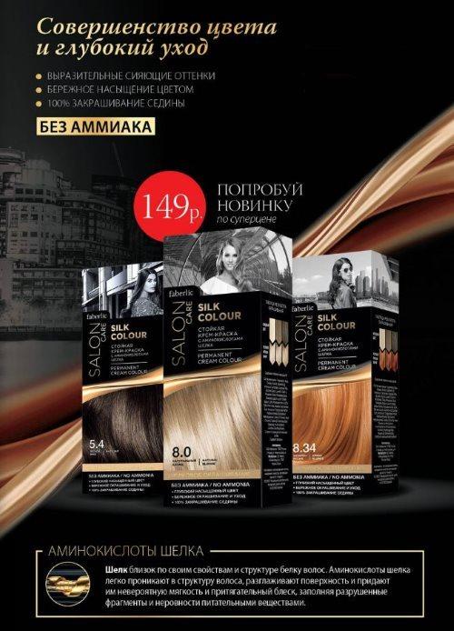 Краска для волос Фаберлик: отзывы, каталог faberlic, палитра Эксперт Колор, Шелковое Окрашивание с маслом, Ботаника, Шоколадный Мусс