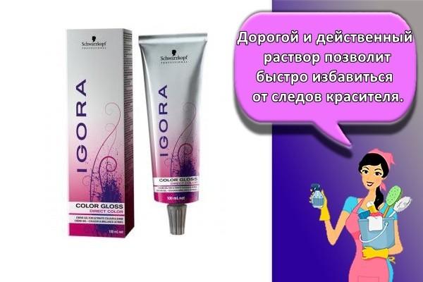 Чем отмыть краску для волос с кожи: чем оттереть или смыть после окрашивания, стереть с лица и тела, убрать антоцианин с рук, как удалить